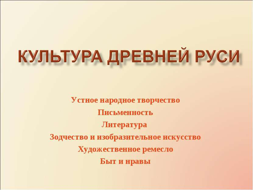 Устное народное творчество Письменность Литература Зодчество и изобразительно...