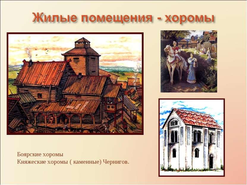 Боярские хоромы Княжеские хоромы ( каменные) Чернигов.
