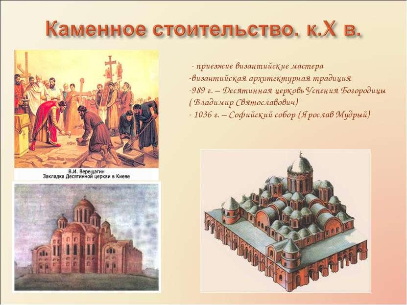 - приезжие византийские мастера византийская архитектурная традиция 989 г. – ...