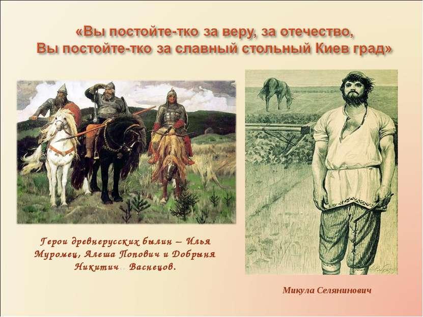 Герои древнерусских былин – Илья Муромец, Алеша Попович и Добрыня Никитич.. В...