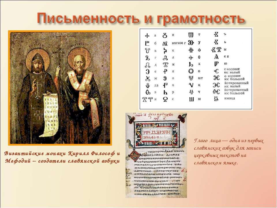 Византийские монахи Кирилл Философ и Мефодий – создатели славянской азбуки Гл...