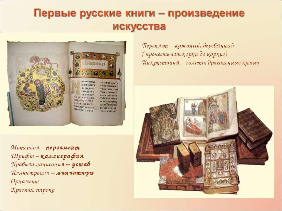 Материал – пергамент Шрифт – каллиграфия Правила написания – устав Иллюстраци...