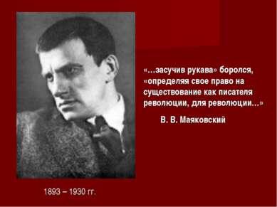 «…засучив рукава» боролся, «определяя свое право на существование как писател...