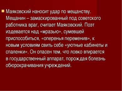 Маяковский наносит удар по мещанству. Мещанин – замаскированный под советског...