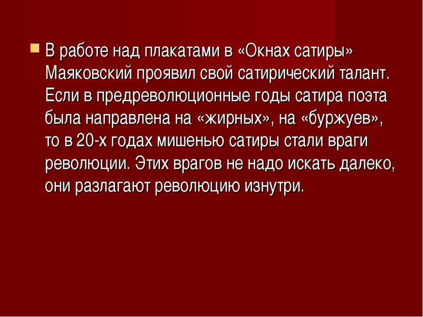 В работе над плакатами в «Окнах сатиры» Маяковский проявил свой сатирический ...