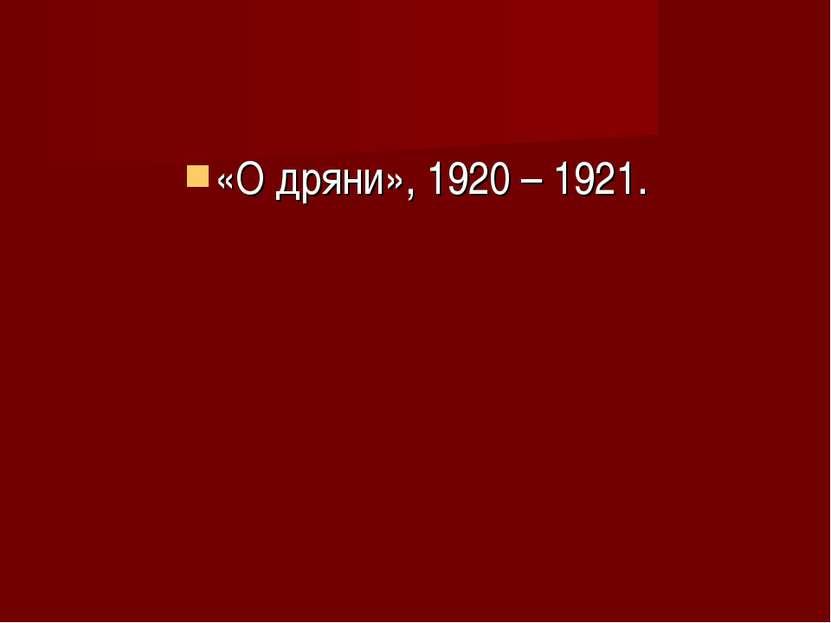 «О дряни», 1920 – 1921.