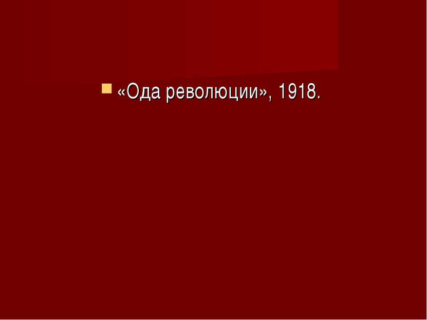 «Ода революции», 1918.