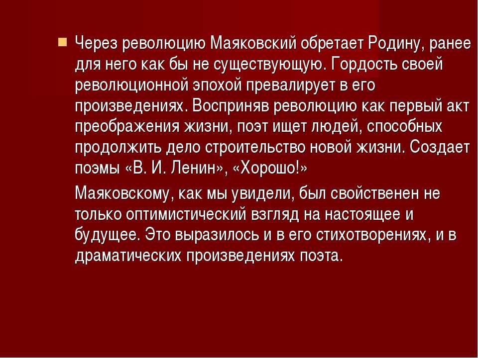 Через революцию Маяковский обретает Родину, ранее для него как бы не существу...