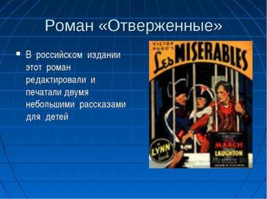 Роман «Отверженные» В российском издании этот роман редактировали и печатали ...