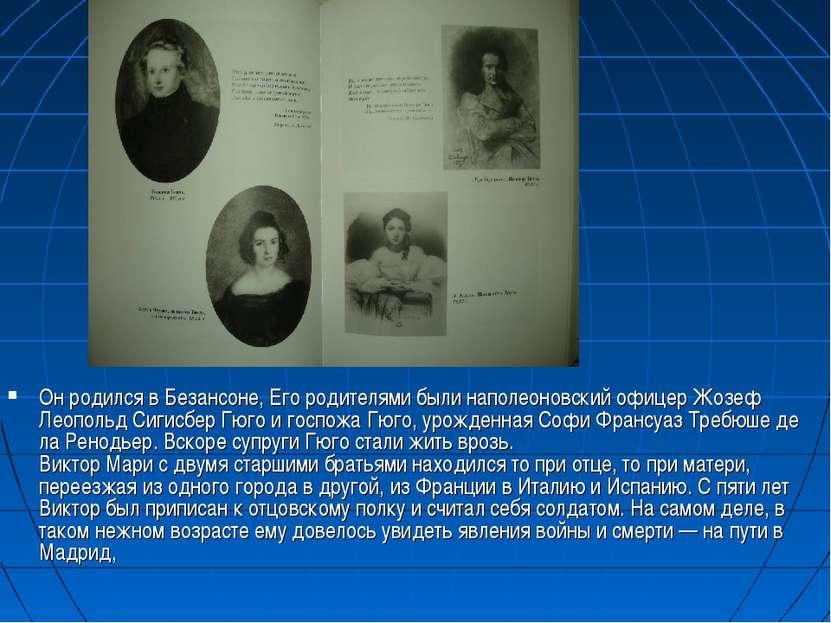 Он родился в Безансоне, Его родителями были наполеоновский офицер Жозеф Леопо...