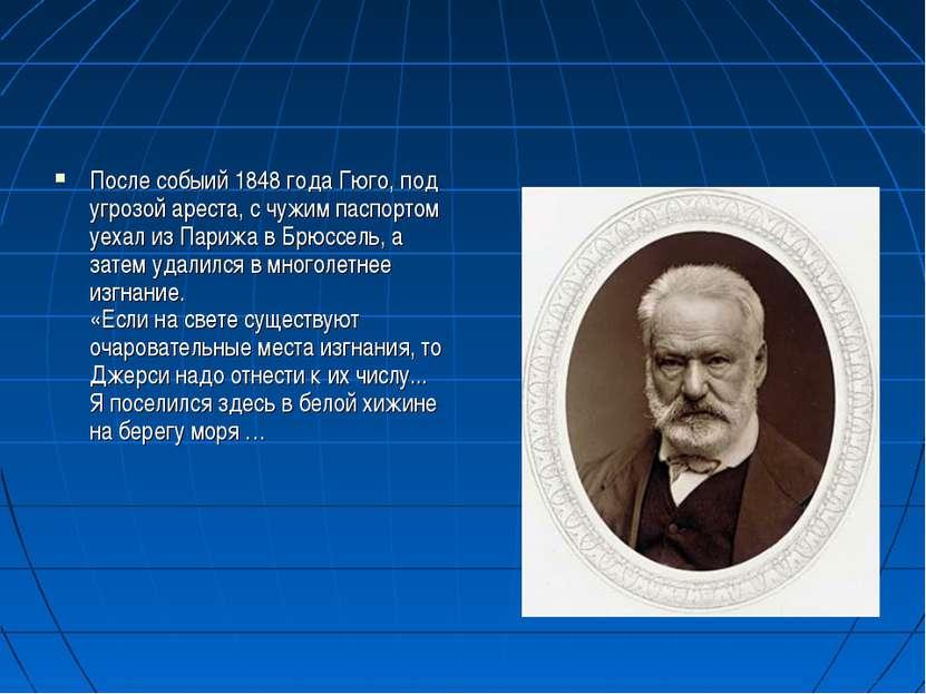 После собыий 1848 года Гюго, под угрозой ареста, с чужим паспортом уехал из П...
