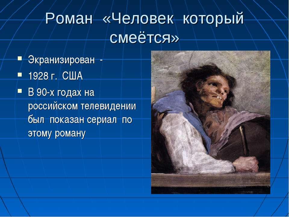 Роман «Человек который смеётся» Экранизирован - 1928 г. США В 90-х годах на р...