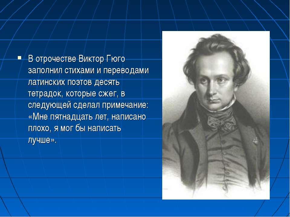 В отрочестве Виктор Гюго заполнил стихами и переводами латинских поэтов десят...
