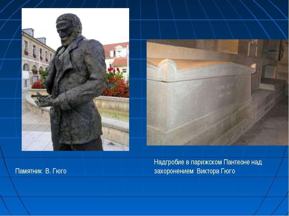 Надгробие в парижском Пантеоне над захоронением Виктора Гюго Памятник В. Гюго