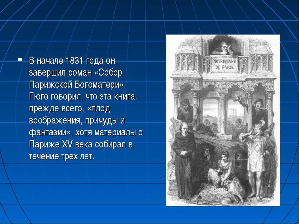 В начале 1831 года он завершил роман «Собор Парижской Богоматери». Гюго говор...