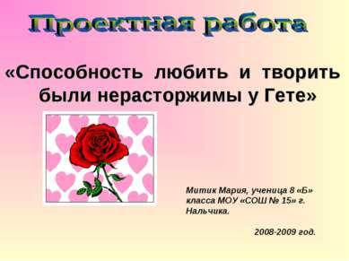 Митик Мария, ученица 8 «Б» класса МОУ «СОШ № 15» г. Нальчика. 2008-2009 год. ...