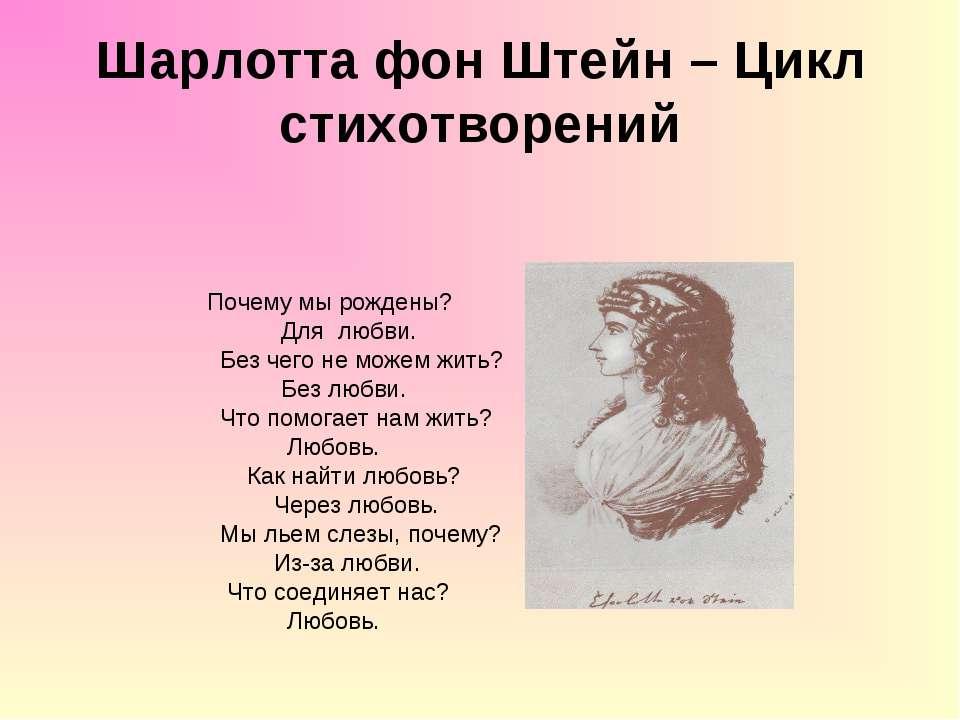 Шарлотта фон Штейн – Цикл стихотворений Почему мы рождены? Для любви. Без чег...