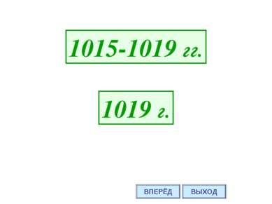 1015-1019 гг. 1019 г. ВПЕРЁД ВЫХОД