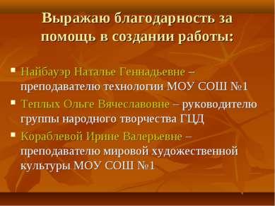 Выражаю благодарность за помощь в создании работы: Найбауэр Наталье Геннадьев...