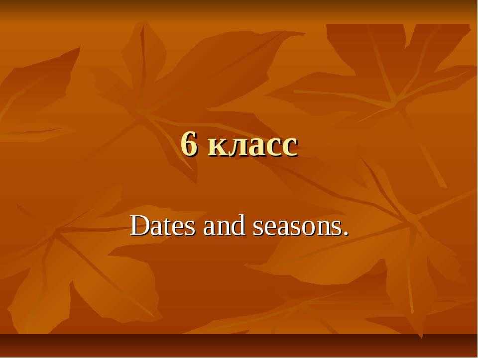6 класс Dates and seasons.