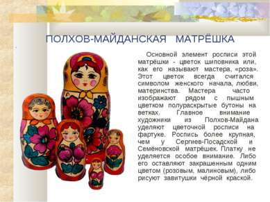 ПОЛХОВ-МАЙДАНСКАЯ МАТРЁШКА Основной элемент росписи этой матрёшки - цветок ши...