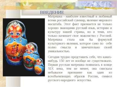 Матрешка - наиболее известный и любимый всеми российский сувенир, явление мир...