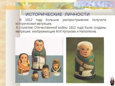 ИСТОРИЧЕСКИЕ ЛИЧНОСТИ В 1912 году большое распространение получила историческ...