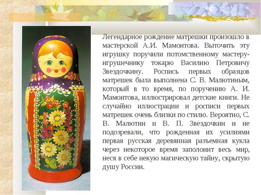 Легендарное рождение матрешки произошло в мастерской А.И. Мамонтова. Выточить...