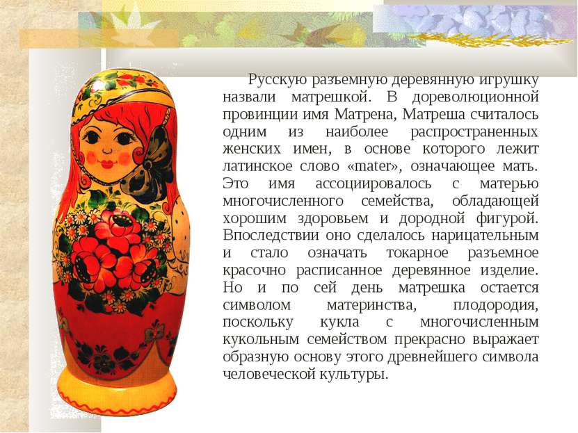 Русскую разъемную деревянную игрушку назвали матрешкой. В дореволюционной про...
