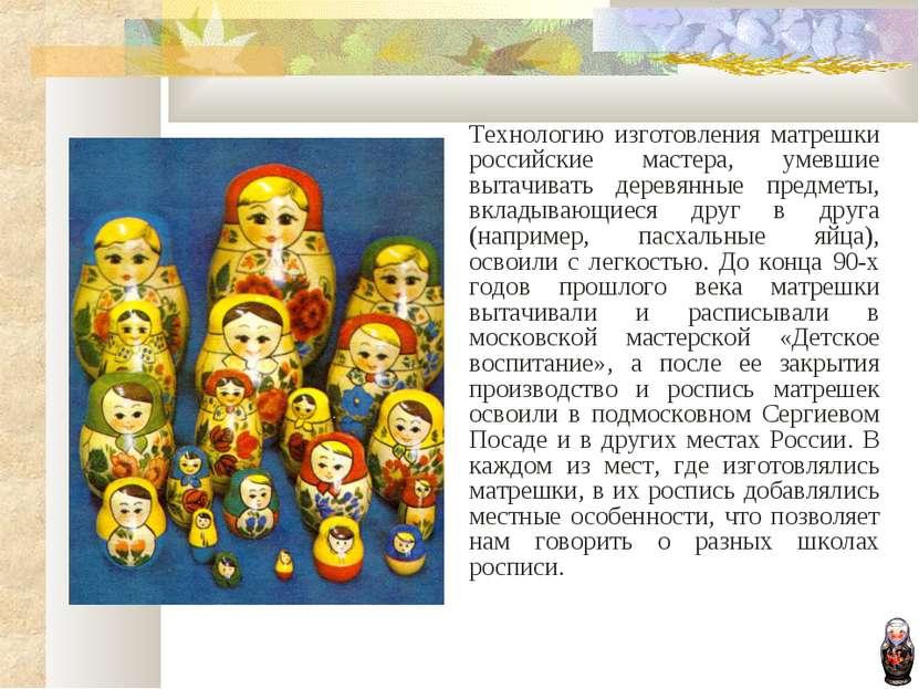 Технологию изготовления матрешки российские мастера, умевшие вытачивать дерев...