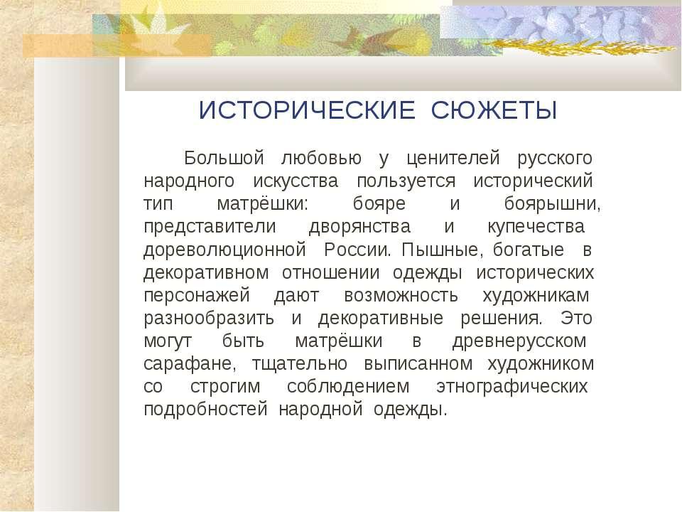 ИСТОРИЧЕСКИЕ СЮЖЕТЫ Большой любовью у ценителей русского народного искусства ...