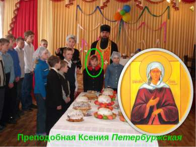Преподобная Ксения Петербуржская