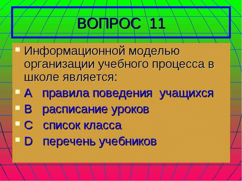 ВОПРОС 11 Информационной моделью организации учебного процесса в школе являет...