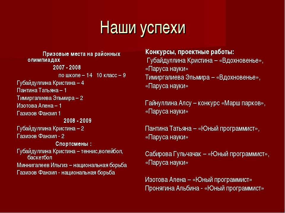 Наши успехи Призовые места на районных олимпиадах 2007 - 2008 по школе – 14 1...