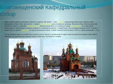 Благовещенский Кафедральный собор Арки и своды храма построены из красного ки...