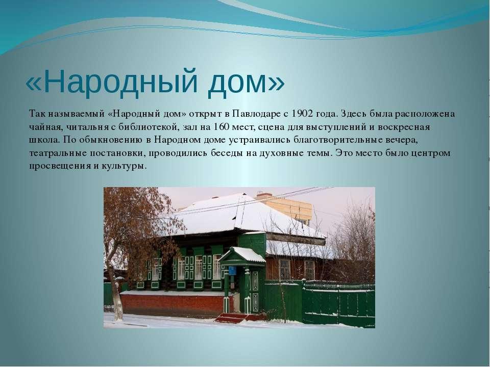 «Народный дом» Так называемый «Народный дом» открыт в Павлодаре с 1902 года. ...