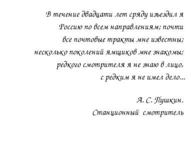 В течение двадцати лет сряду изъездил я Россию по всем направлениям; почти вс...
