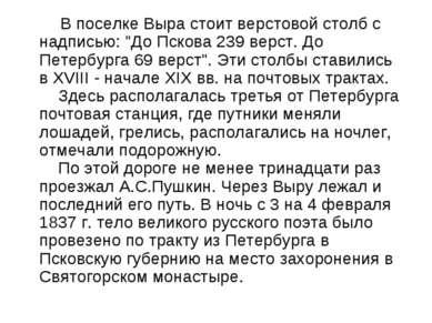 """В поселке Выра стоит верстовой столб с надписью: """"До Пскова 239 верст. До Пет..."""