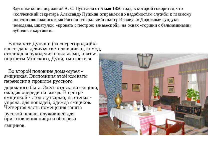 Здесь же копия дорожной А. С. Пушкина от 5 мая 1820 года, в которой говорится...