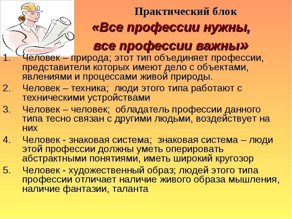 Практический блок «Все профессии нужны, все профессии важны» Человек – природ...