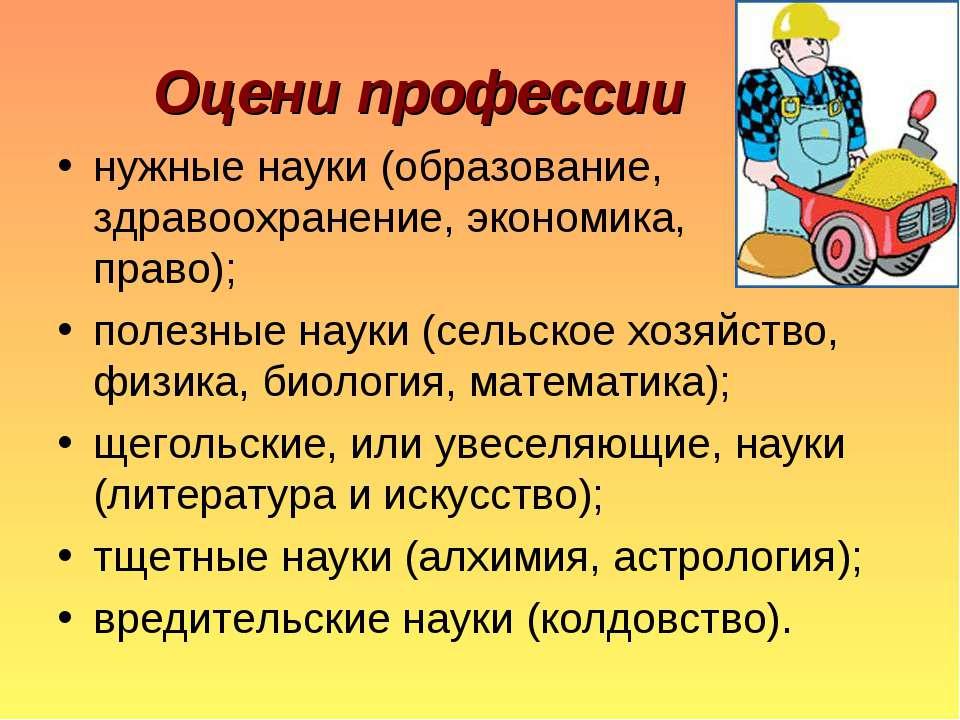Оцени профессии нужные науки (образование, здравоохранение, экономика, право)...