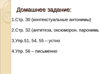 Домашнее задание: Стр. 30 (контекстуальные антонимы) Стр. 32 (антитеза, оксюм...