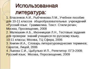 Использованная литература: Власенков А.И., Рыбченкова Л.М., Учебное пособие д...