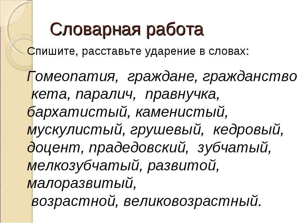 Словарная работа Спишите, расставьте ударение в словах: Гомеопатия, граждане,...