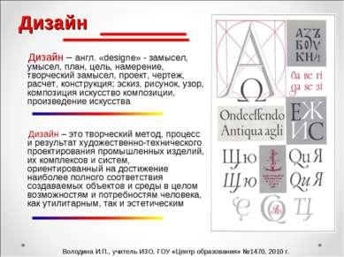 Дизайн – англ. «designe» - замысел, умысел, план, цель, намерение, творческий...