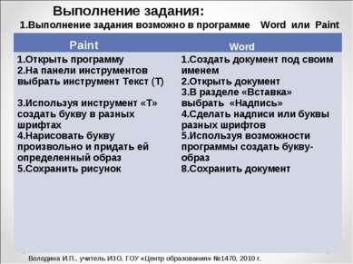Выполнение задания: 1.Выполнение задания возможно в программе Word или Paint ...
