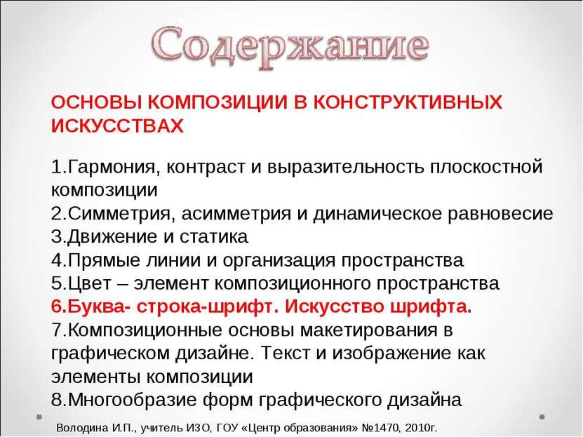 ОСНОВЫ КОМПОЗИЦИИ В КОНСТРУКТИВНЫХ ИСКУССТВАХ 1.Гармония, контраст и выразите...