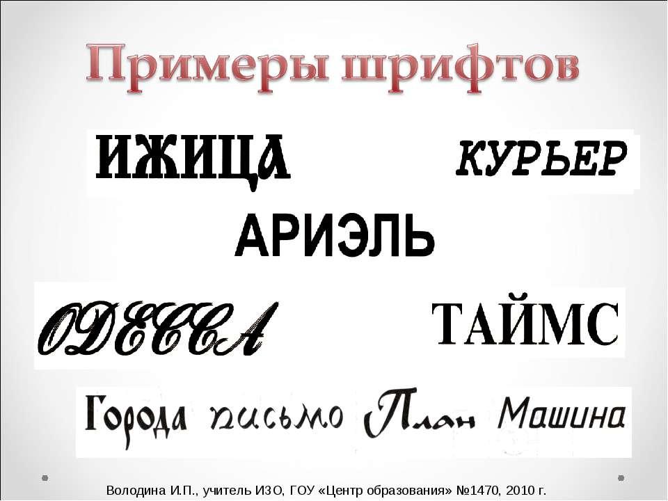 Володина И.П., учитель ИЗО, ГОУ «Центр образования» №1470, 2010 г.
