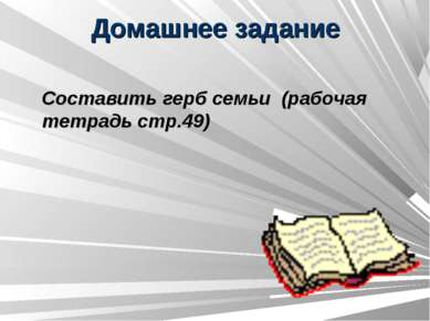 Домашнее задание Составить герб семьи (рабочая тетрадь стр.49)