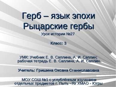 Герб – язык эпохи Рыцарские гербы Урок истории №27 Класс: 3 УМК: Учебник Е. В...